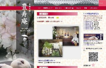 京都大原豊寿庵