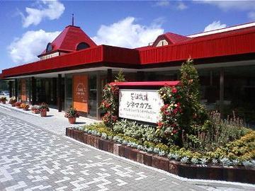 花畑牧場シネマカフェ