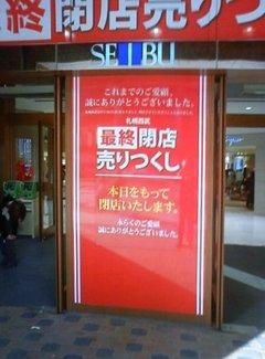 Seibu03