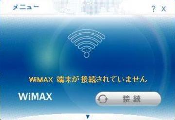 WiMAXが見つかりません。