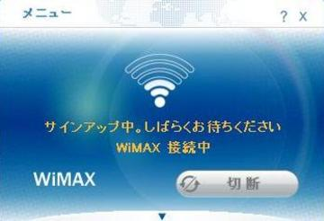 WiMAXサインアップ