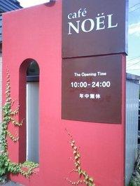 Noel0816_2
