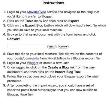Blogger形式へ変換
