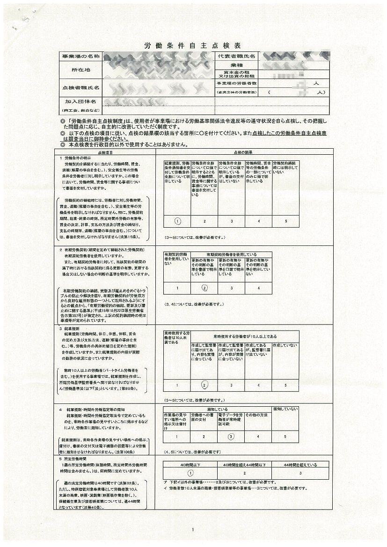 条件 通知 書 労働