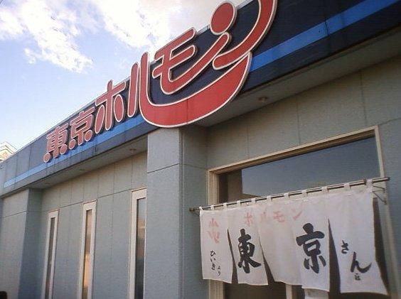 Tokyohorumon